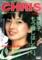 1985年10月 CHRIS005『仁王立ち倶楽部』(アリス出版 / 編集人=荒川真作)