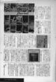 1985年11月 CHRIS006 『仁王立ち倶楽部』 - p.27 / 5th COLUMN NEWS / 小山博人)