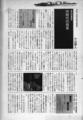 1985年11月 CHRIS006 『仁王立ち倶楽部』(p.26 / 5th COLUMN NEWS / 小山博人)