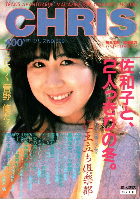 1985年11月 CHRIS006『仁王立ち倶楽部』(アリス出版 / 編集人=荒川真作)