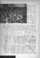 1985年12月 CHRIS007『仁王立ち倶楽部』 - p.27(第五列通信6 / 昼間春助)