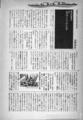 1985年12月 CHRIS007『仁王立ち倶楽部』 - p.26(第五列通信6 / 昼間春助)