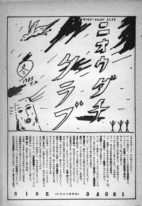 1985年12月『仁王立ち倶楽部』@ CHRIS007 - (ニオウダチクラブ)