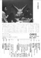 1985年12月『仁王立ち倶楽部』@ CHRIS007 - (目次 / 今月の編集長)