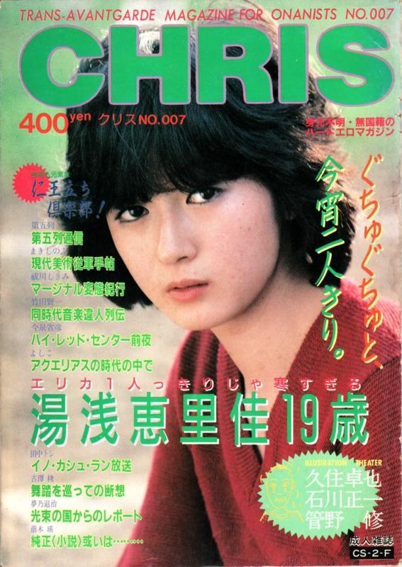 1985年12月『仁王立ち倶楽部』@ CHRIS007(アリス出版 / 編集人=荒川真作)