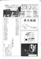 1986年6月10日『仁王立ち倶楽部』 -(見返し広告 - b)
