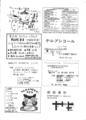 1986年6月10日『仁王立ち倶楽部』 - 見返し広告(a)