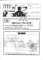 1986年12月20日 仁王立ち倶楽部 No.14 - 裏表紙