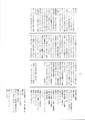 1986年12月20日 仁王立ち倶楽部 No.14 - 編集後記