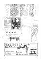 1986年12月20日 仁王立ち倶楽部 No.14 - p.47