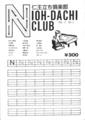 1986年12月20日 仁王立ち倶楽部 No.14 - 表紙