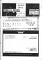 1987年4月10日 仁王立ち倶楽部 No.15 - 裏表紙