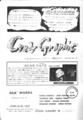 1987年4月10日 仁王立ち倶楽部 No.15 - 見返し広告(b)