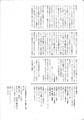1987年4月10日 仁王立ち倶楽部 No.15 - 編集後記