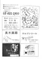 1986年12月20日 仁王立ち倶楽部 No.14 - 見返し広告 a