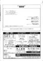 1988年5月15日 仁王立ち倶楽部 No.16 - 裏表紙