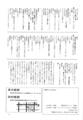 1988年5月15日 仁王立ち倶楽部No.16 - p.51(バックナンバー)