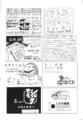 1988年5月15日 仁王立ち倶楽部No.16 - 見返し(a)