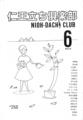 1988年5月15日 仁王立ち倶楽部No.16 - 表紙