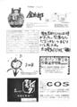 1989年2月20日 仁王立ち倶楽部 No.17 - 見返し広告 (a)
