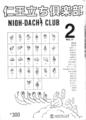 1989年2月20日 仁王立ち倶楽部 No.17 - 表紙