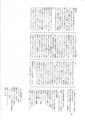 1989年2月20日 仁王立ち倶楽部 No.17 - 編集後記