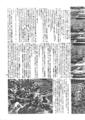 1986年12月20日 仁王立ち倶楽部 No.14 - p.25(sonorous)