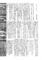 1986年12月20日 仁王立ち倶楽部 No.14 - p.24(sonorous)