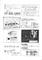 1987年4月10日 仁王立ち倶楽部 No.15 - 見返し広告 (a)