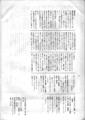 1986年6月10日『仁王立ち 倶楽部』 No.12 - p.48(編集後記)