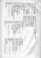 1986年6月10日『仁王立ち 倶楽部』 No.12 - p.47(バックナンバー)