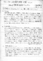 1983年12月25日 '83-'84 山谷越冬闘争支援(有志の会/音楽関係者用レジュメ)