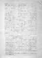 1983年5月16日 第五列『福袋』参加呼びかけ文 - (b / 園田 自作解説)