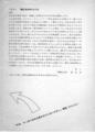 1983年5月16日 第五列『福袋』参加呼びかけ文 - (a)
