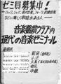 1975 - 6年( 明治大学)現代の音楽ゼミナール「ゼミ員募集」