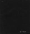 藤本和男 詩集「再来」 - 裏表紙