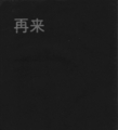 藤本和男 詩集「再来」 - 表紙