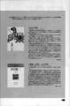 1997年3月1日 CMC「音楽文化の創造」第4号-p.89(「ガセネタの荒野」書評