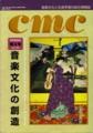 1997年3月1日 CMC「音楽文化の創造」第4号 - 表紙