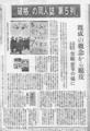 "1978年 ""破格""の同人誌「第五列」 / 岩手日報"