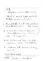 1976年(昭和51年)4月 上浪渡氏より頂いた手紙 - (1)