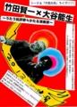 2013年12月14日 竹田賢一×大谷能生 / 吉祥寺 Sound Cafe dzumi