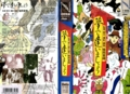 1984年度 植岡喜晴「夢で逢いましょう」(音楽=向井千恵)- sleeve