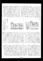 1983年5月1日,24日, 6月21日 氾 Vol. 5 / 揮発性遊戯 / Als-Ob, HAVANA MOON - p.4