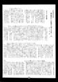 1983年5月1日,24日, 6月21日 氾 Vol. 5 / 揮発性遊戯 / Als-Ob, HAVANA MOON  - p.1
