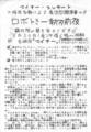 1978年6月30日 ロボトミー執刀前夜 / 吉祥寺マイナー