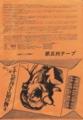 第二期 第五列テープ 心情的解説 - 『神経伝導の仕組み解明』 - (b)