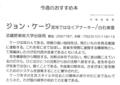 2009年10月16日 小山博人: ジョン・ケージ 『混沌ではなくアナーキー』