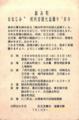 1989年8月30日-31日 錦糸町河内音頭大盆踊り / 丸井裏駐車場 - (postcard)