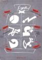 1985年1月25日 複製技術工房: 尾島由郎+KASUMI「Signe」/ CREATORS SPACE